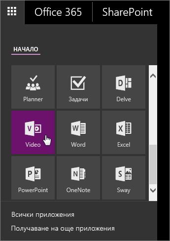 Екранна снимка на екрана с приложения с активна плочка на Video.
