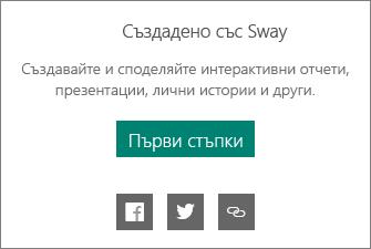 """Брандиране """"Направено със Sway"""""""