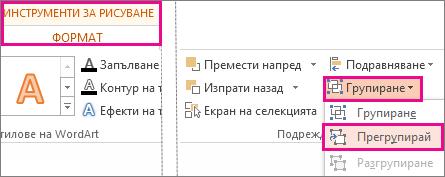 бутон ''прегрупирай'' в раздела ''инструменти за рисуване'' – ''формат''