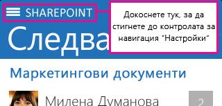 Екранна снимка на бутона SharePoint в iOS устройство