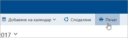 """Екранна снимка на бутона """"Печат"""""""