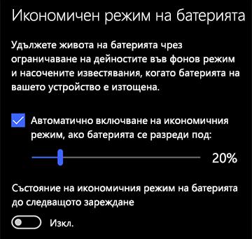 Изображение на настройките на икономичния режим на батерията