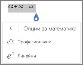 Показване на математически уравнения формати