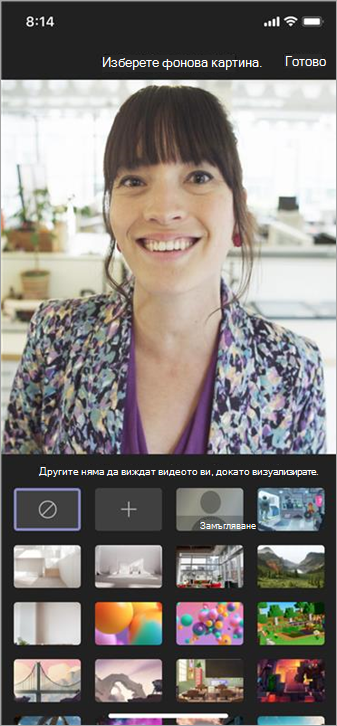 Наличните опции за фонове на мобилно видео