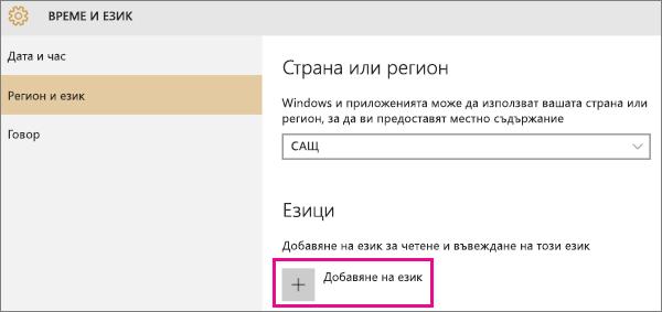 Добавяне на език в Windows 10