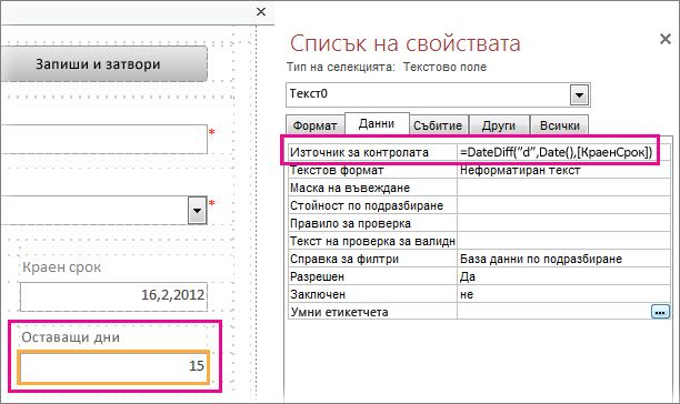 Въвеждане на функцията DateDiff в свойството ''Източник за контролата'' на текстово поле.