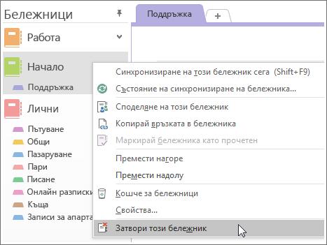 Екранна снимка как да затворите бележник в OneNote 2016.