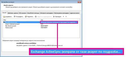 Акаунт за Exchange, както се показва в диалоговия прозорец ''Настройки на акаунт''
