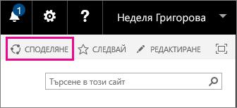 """Екранна снимка на контролата """"Споделяне"""" за споделяне на сайт"""