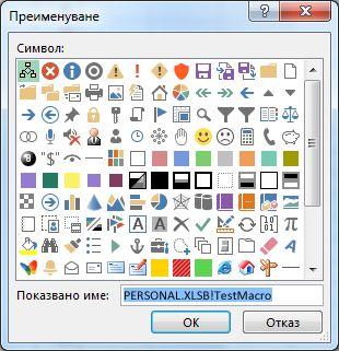 """Диалогов прозорец на бутона """"Промяна"""""""