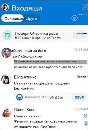 """Показване на папката """"Входящи"""" на Outlook"""