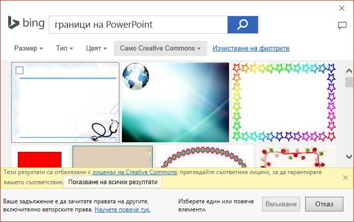Резултати от търсене за граници на PowerPoint в Bing.