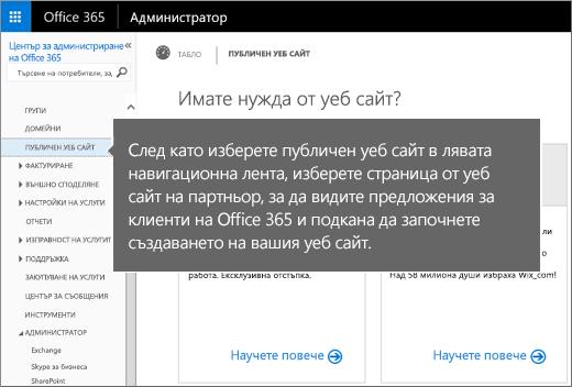 """В Office 365 изберете """"Публичен уеб сайт"""""""