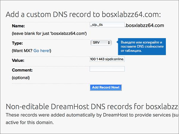 Dreamhost-BP-конфигуриране-5-1