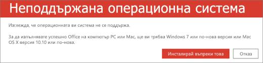 """Грешката """"Неподдържана операционна система"""" показва, че не можете да инсталирате Office на това устройство"""