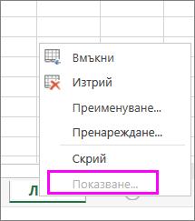 """Опцията """"Показване"""" е в сиво, което означава, че няма скрити работни листове"""