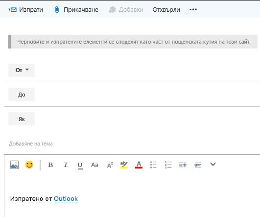 Добавяне на адреси към имейл в пощенската кутия на сайта