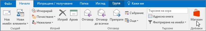 """Екранната снимка показва раздела """"Начало"""" в Outlook с курсор, който посочва иконата за """"Магазин"""" в групата """"Добавки""""."""