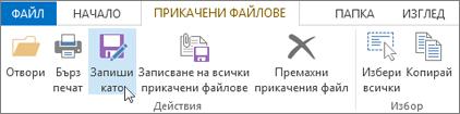 Записване като прикачени файлове