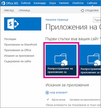 """Плочката """"Разпространение на приложения за SharePoint"""" на сайта на каталога на приложения"""