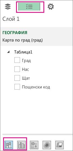 """Икони на колонна диаграма с наслагване и колонна диаграма с клъстери в """"Списък с полета"""""""