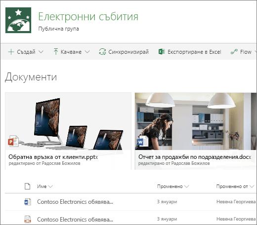 Библиотека с документи на SharePoint