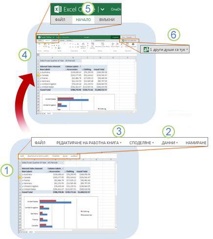 Excel Web App с един поглед