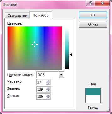 Опция за смесване на цветове по избор