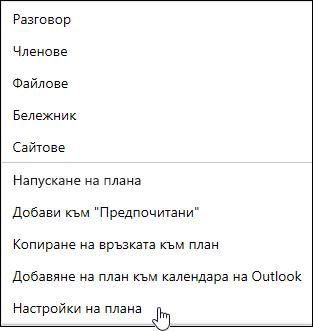 Получаване на имейл за план