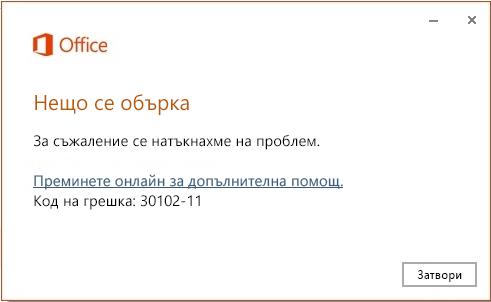 Код на грешка 30102-11 при инсталиране на Office