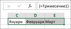 Наименувана константа във формула за масив
