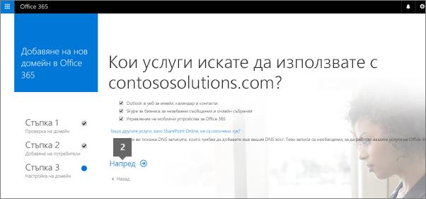 """На страницата с услуги на Office 365 изберете """"Напред"""""""
