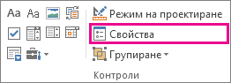 свойства на контролата за режим на разработчик