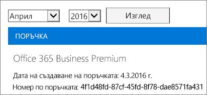 """Екранна снимка на страницата """"Сметки"""" в центъра за администриране на Office 365."""