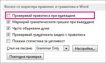 Опция ''Проверявай правописа при въвеждане''