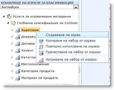 меню, показващо действията, които можете да извършите в набор от изрази