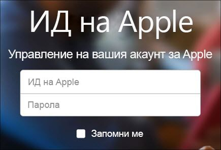 Влезте с вашето потребителско име и парола за iCloud
