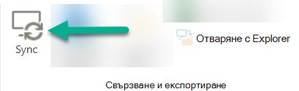 """Опцията за синхронизиране е на лентата на SharePoint, точно отляво на """"отваряне с Explorer""""."""