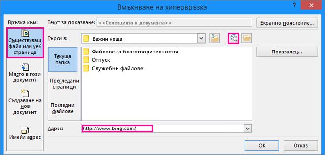 Показва диалоговия прозорец с избрана опция за вмъкване на връзка към уеб сайт