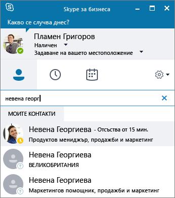 Екранна снимка на прозореца на Skype за бизнеса по време на търсене на контакт за добавяне.
