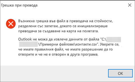 Това е съобщението за грешка, ще получите, когато .csv файл е празен.