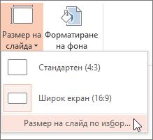 """Опция от менюто """"Размер на слайда по избор"""""""
