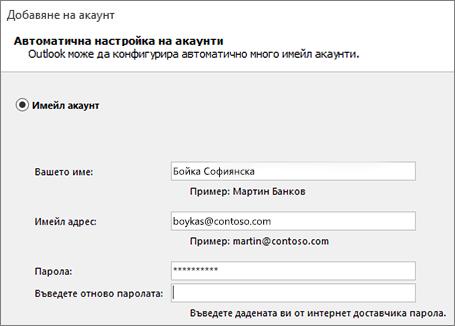 Екранна снимка как да добавите имейл акаунт в Outlook
