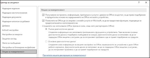 """Секцията """"Опции за поверителност"""" на центъра за настройки за сигурност в Office за Windows"""