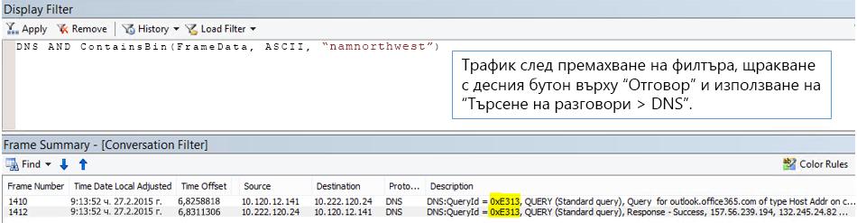 """Проследяване, филтрирано по """"Намиране на разговори"""", а после по DNS."""