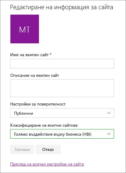 Информационен панел на сайта