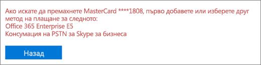 Съобщение за грешка, което се появява, ако се опитате да премахнете кредитна карта или банкова сметка, която се използва в момента, за да платите за активен абонамент.