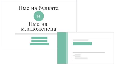 Концептуално изображение на покана за сватба и картичка за отговор