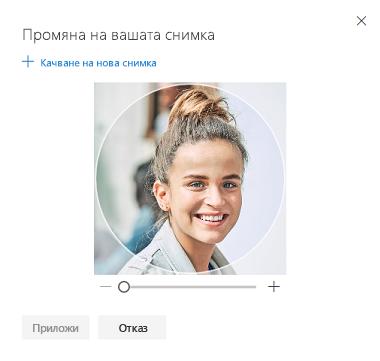 Екран с опция за промяна на снимката на профила