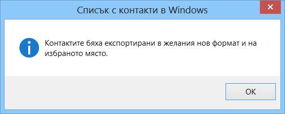 Ще видите крайно съобщение, че контактите ви са експортирани в csv файл.